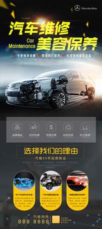 大气的汽车维修美容易拉宝设计