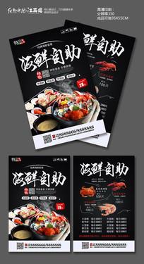 大气海鲜自助餐美食宣传单