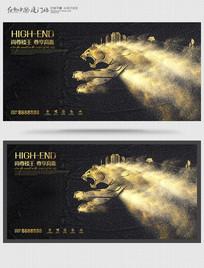 金色高端地产推广广告设计