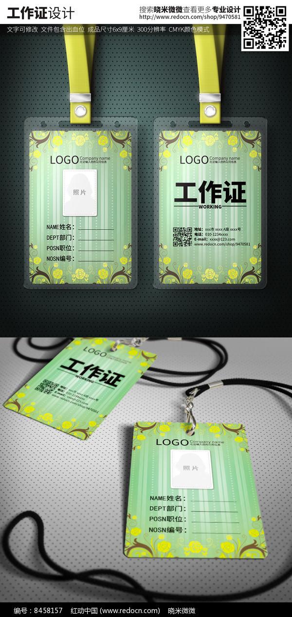 绿色复古花纹工作证胸卡设计图片