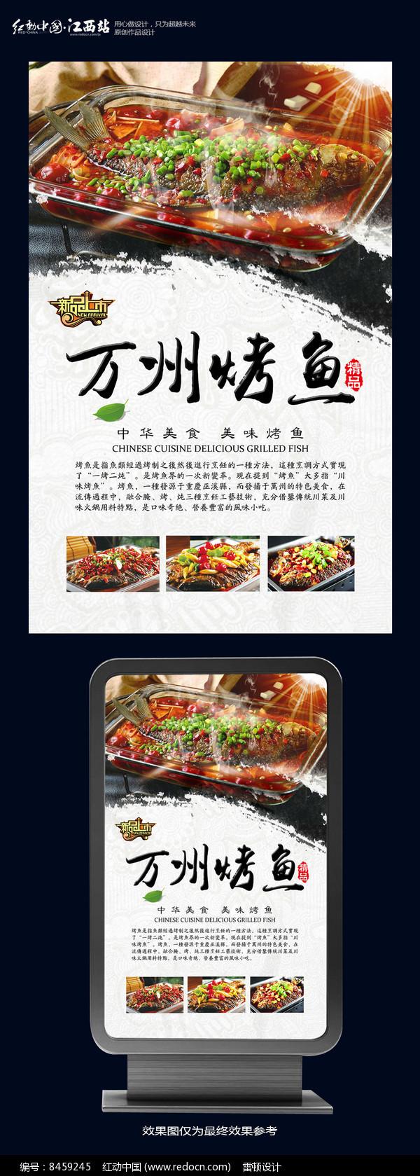 美味香辣万州烤鱼海报图片