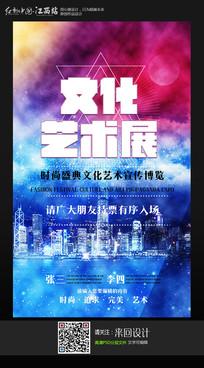 时尚创意文化艺术展宣传海报