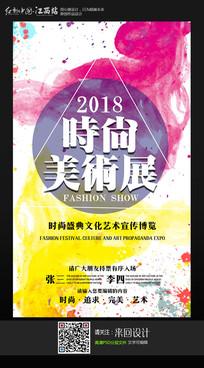 时尚大气美术展宣传海报
