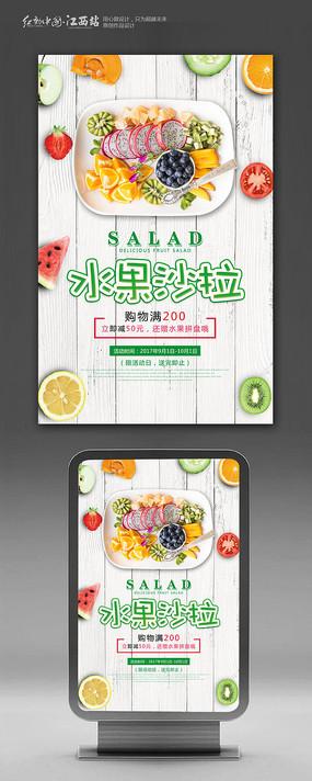 水果沙拉促销海报