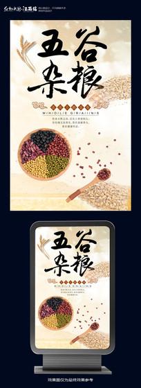 五谷杂粮食物海报