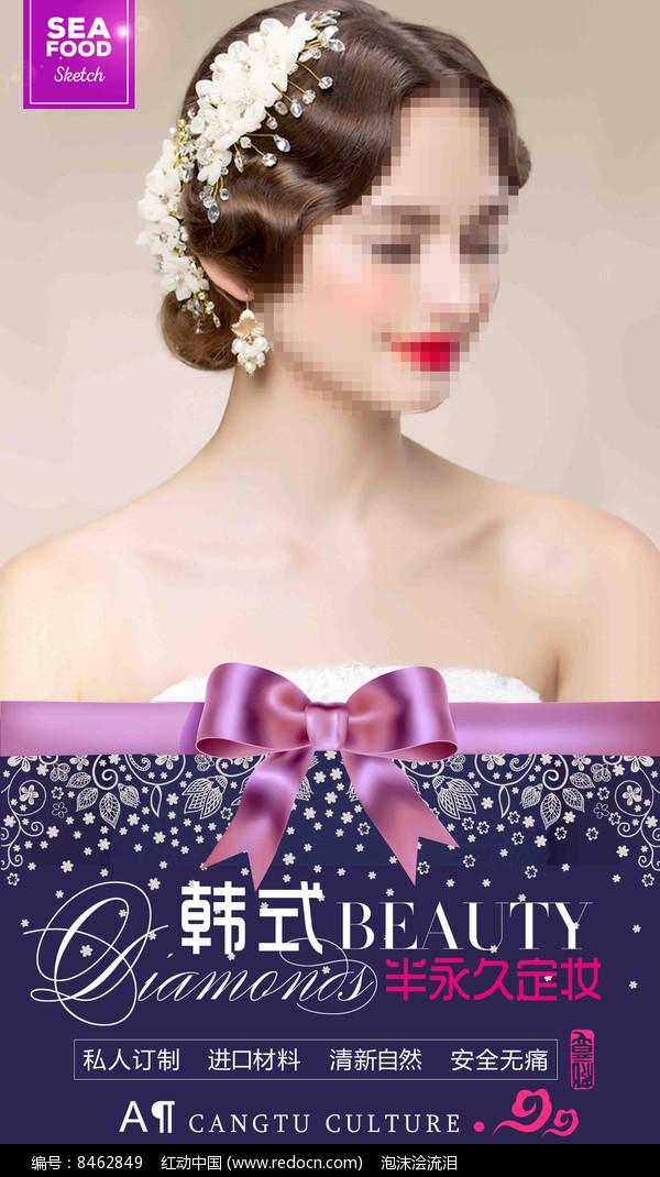 半永久美妆促销海报图片