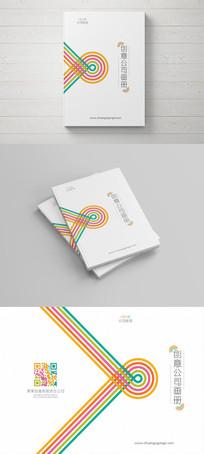 炫彩创意公司画册封面设计宣传