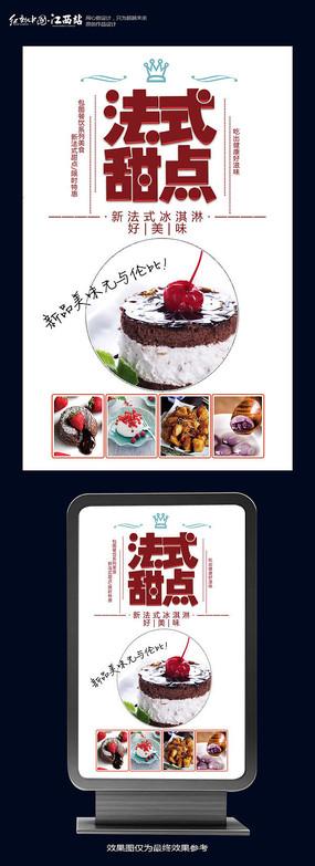 国外美食甜点创意海报