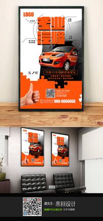 创意汽修宣传海报