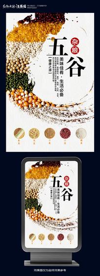 创意五谷杂粮促销海报设计