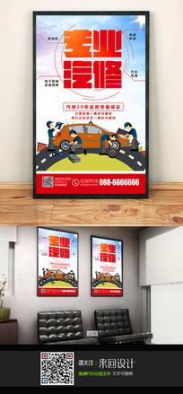 创意专业汽修宣传海报
