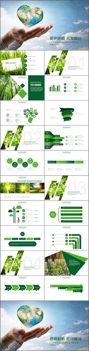 林业局生态绿色节能环境保护PPT
