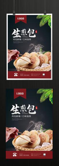 生煎包传统美食海报