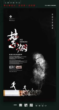 时尚创意禁烟宣传海报设计