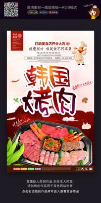 时尚大气韩国烤肉宣传海报