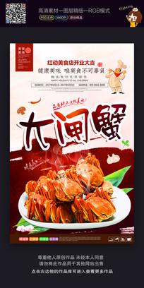 时尚美味大闸蟹宣传海报