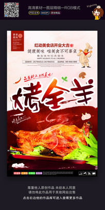 时尚美味烤全羊宣传海报