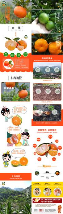 水果清新柠檬橘子宝贝详情页