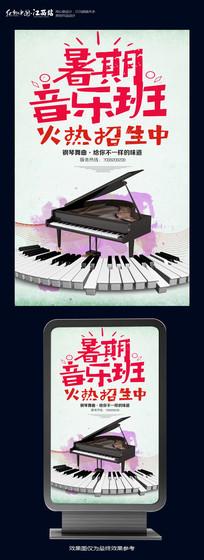 暑期音乐班招生海报设计