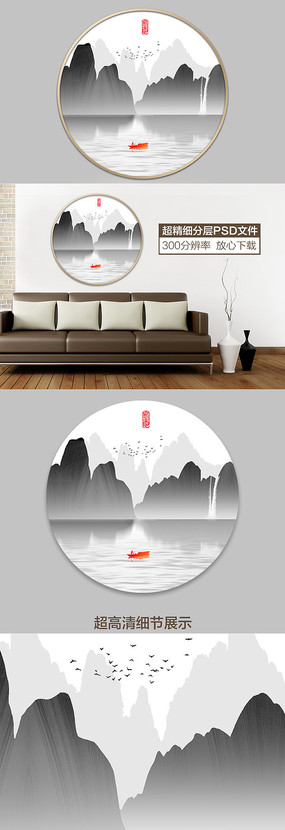 新中式水墨山水装饰画无框画