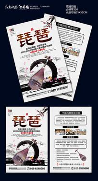 中国风琵琶培训班招生宣传单