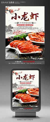 中国风小龙虾海报