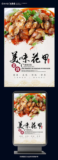 中国美食花甲海报
