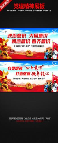 部队四个意识党建文化标语展板