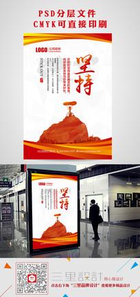 创意红色坚持企业文化海报设计