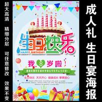 创意生日蛋糕晚会海报