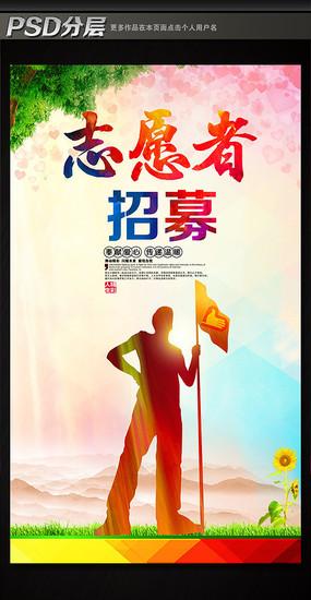 创意志愿者宣传海报设计
