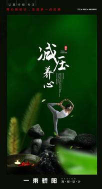 简约创意瑜伽减压养心海报设计