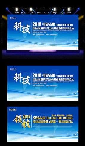 蓝色企业科技感会议舞台背景