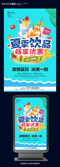 夏季饮品畅享优惠海报