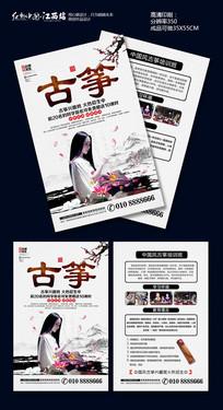 中国风古筝招生宣传单