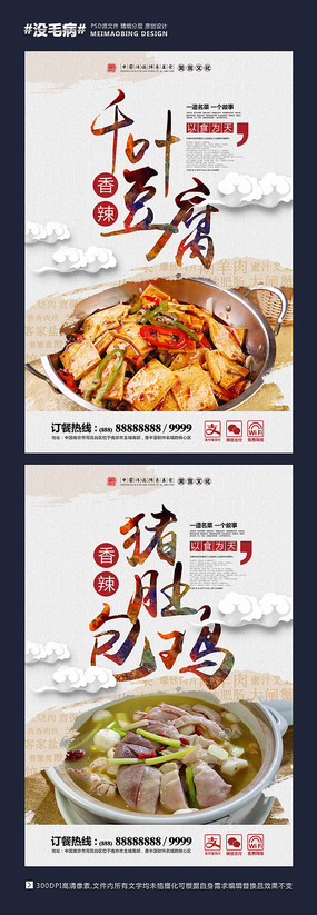 中国风美食海报设计