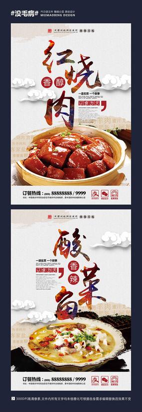 中华美食餐饮宣传海报设计