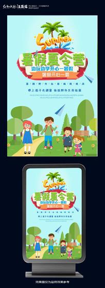 创意夏令营海报设计