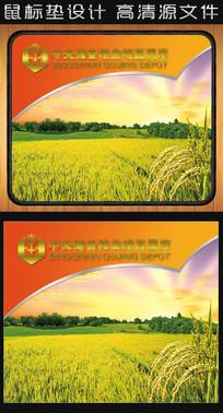 储备粮企业鼠标垫设计模板