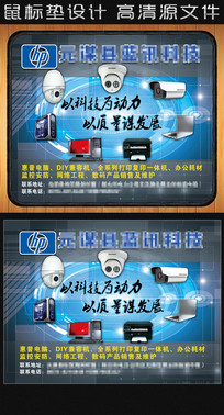 电脑科技公司鼠标垫设计模板