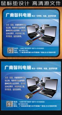 电脑鼠标垫设计模板