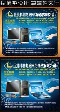 电脑专卖店鼠标垫设计模板