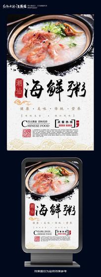海鲜粥宣传海报