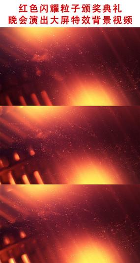 红色粒子颁奖典礼晚会背景视频