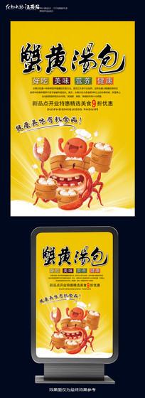 简约蟹黄汤包海报宣传设计