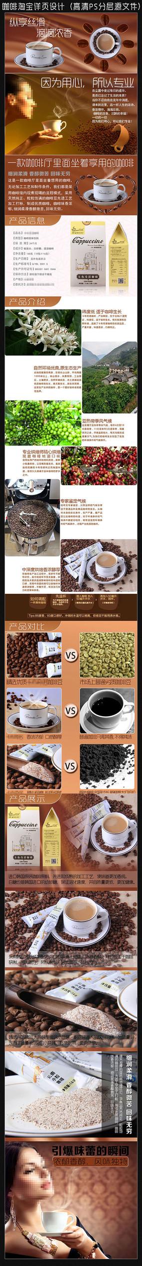 咖啡淘宝店铺详页设计模板