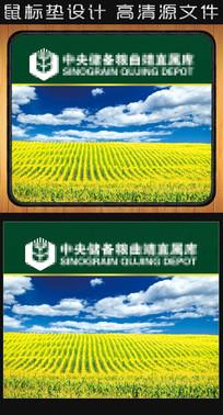 农贸企业鼠标垫设计模版