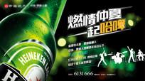 啤酒音乐节海报设计