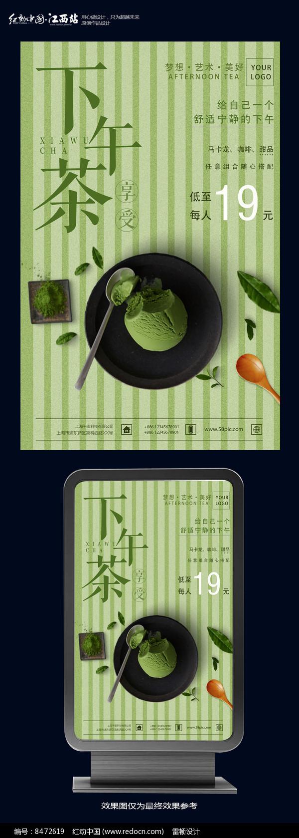 清新下午茶海报设计