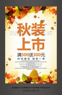 秋装上市秋季新品上市宣传海报
